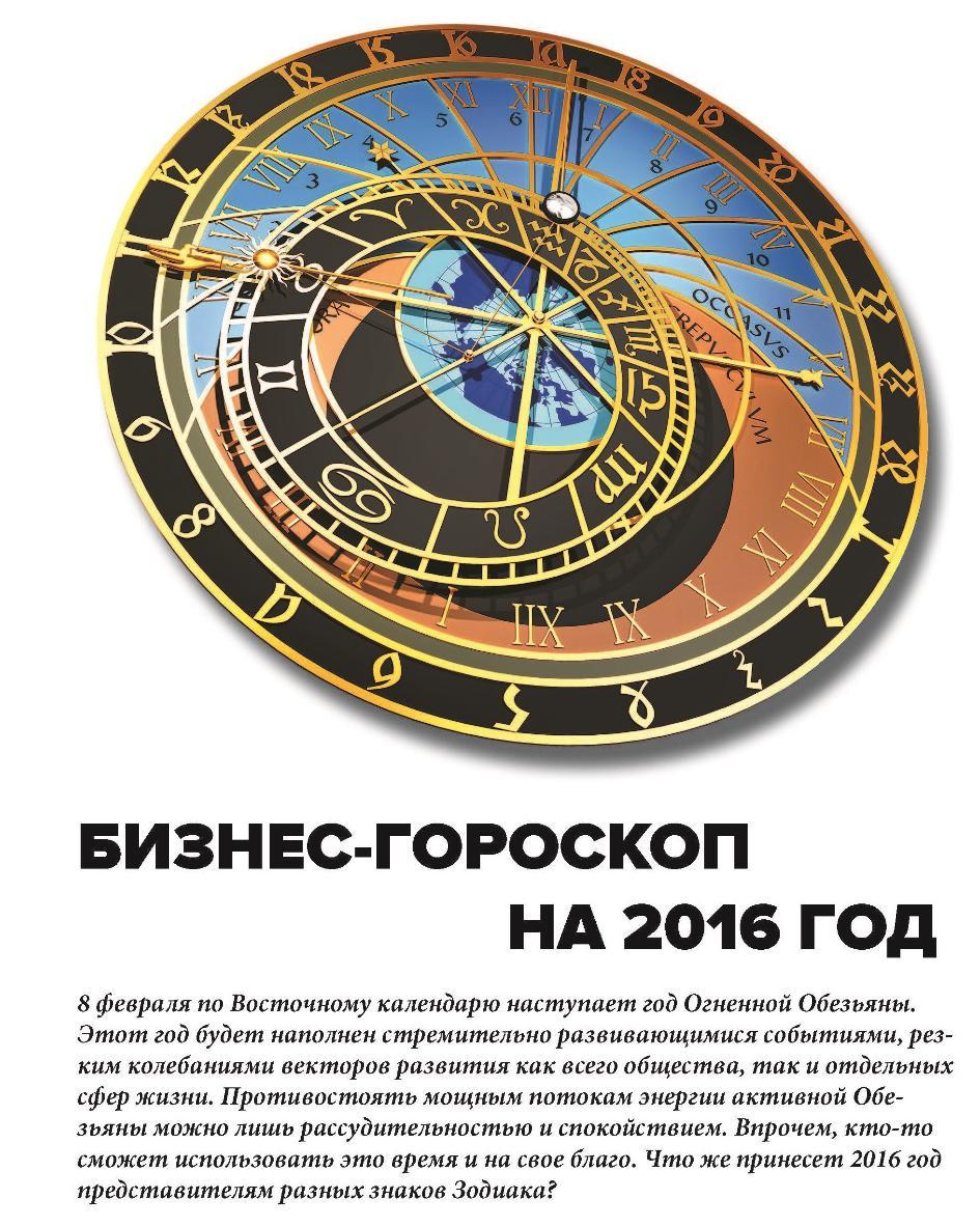 понять как бизнес гороскоп телец на 12 февраля 2016 новым